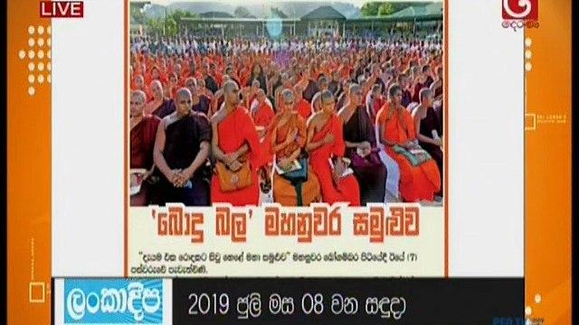 Derana Aruna 08-07-2019