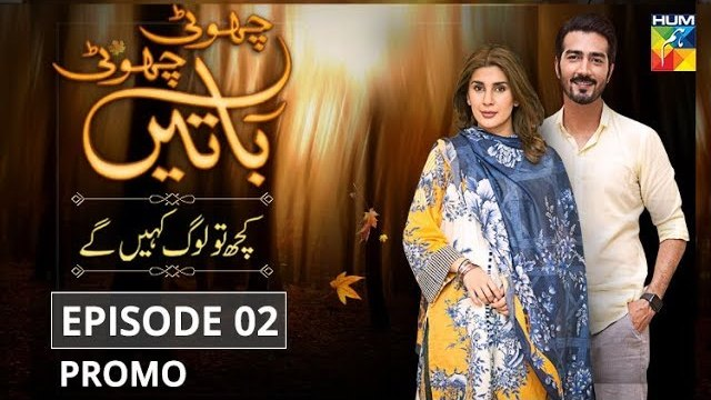 Kuch Tou Log Kahengay Episode 2 Promo Choti Choti Batain HUM TV Drama