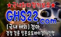 스크린경마 GHS 22 . 시오엠 ミఎ 스크린경마