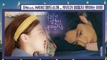 [Showbiz Korea] Hello, WEB! Drama 'Sleepless in Love (우리가 잠들지 못하는 이유)'