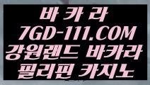 【현장바카라】【우리카지노 】 【 7GD-111.COM 】실시간바카라 마이다스카지노✅ 정품생중계카지노✅【우리카지노 】【현장바카라】