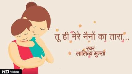 Tu Hi Mere Naino Ka Tara - Lori with Lyrics | Lalitya Munshaw | Hindi Lullaby Song | Red Ribbon Kids