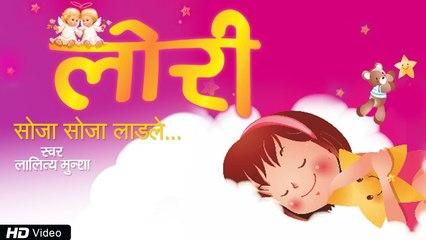 Soja Soja Ladle by Lalitya Munshaw | Animated Video | Lori | Hindi Lullabies | Red Ribbon Kids