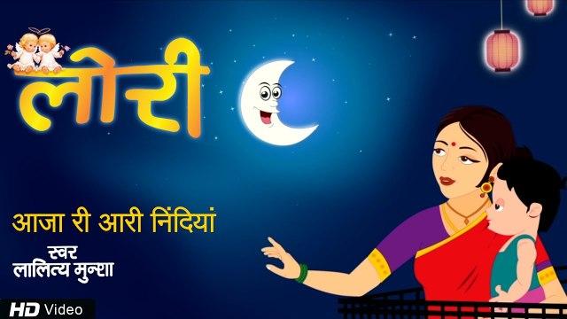 Lullaby For Kids - Aaja Ri Aari Nidiya by Lalitya Munshaw | Lori - Hindi Lullabies | Red Ribbon Kids