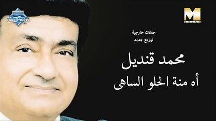 Mohamed Kandel - Ah Meno El Helw El Sahy (Audio) | محمد قنديل - آه منه الحلو الساهي