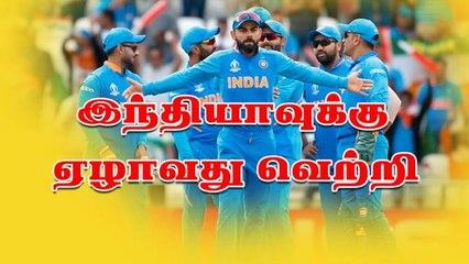 இந்தியாவுக்கு ஏழாவது வெற்றி | INDIA VS SRI LANKA | WORLD CUP 2019 | CRICKET