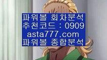 ✨모바일바카라✨모바일카지노✨인터넷바카라✨인터넷카지노✨asta99.com✨추천코드 : 0909✨다리다리api✨파워볼대여✨파워볼작업배팅✨사다리뷰어장✨asta99.com✨추천코드 : 0909//파워볼마틴프로그램✨파워볼엔트리스코어✨파워볼게임//asta99.com//마이다스카지노✨골드카지노✨정선카지노✨대구카지노//asta99.com//분석✨종합분석✨패턴분석✨일별분석✨예측//asta99.com//모바일바카라✨모바일카지노✨인터넷바카라✨인터넷카지노//asta99.co