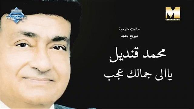 Mohamed Kandel - Yally Gamalek Agab (Audio) | محمد قنديل - ياللي جمالك عجب
