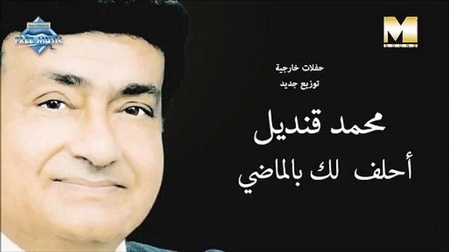 Mohamed Kandel - Ahlef Lak Bel Mady (Audio) | محمد قنديل - أحلف لك بالماضي