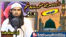 Pashto New HD Nat 2019 - Zar Da Madeene Munawware Na Shem by Asadullah Khadim