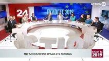 Εκλογές 2019 7-7-2019 Μέρος Α