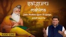 Jaha Brahma Gyan Ki Ganga | Anup Jalota Bhajan | Latest Devotional Songs 2019 | Bhakti Ras