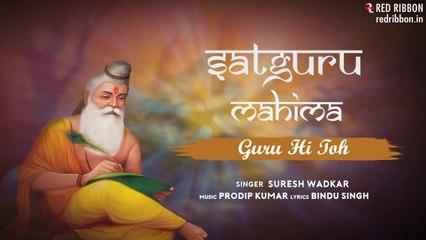 Guru Hi Toh | Suresh Wadkar | Bhajan | Latest Devotional Songs 2019 | Bhakti Ras