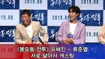 '봉오동 전투' 유해진 - 류준열, 서로 닮아서 캐스팅?!