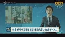 [단독]천호진-김영민 만행, 세상에 드러나!
