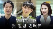 [WATCHER] 첫 촬영 소감 인터뷰 #0706_첫방