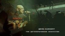 дима бамберг - the дегенеративное искусство (live)