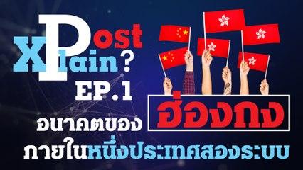 """PostExplain EP.1 : อนาคตของ """"ฮ่องกง"""" ภายใน """"1ประเทศ 2ระบบ"""""""
