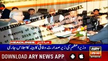 Headlines ARYNews 1400 - 9th July 2019