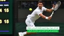 تنس: بطولة ويمبلدون: تحليل وقائع اليوم السابع