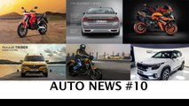 AUTO NEWS #10 | HARLEY'S CHEAP BIKE | MARUTI NEW CAR | KTM RC125 | ELECTRIC BIKES  #trending