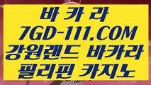 【외국인카지노】【사설카지노에서돈따기】【 7GD-111.COM 】우리카지노✅ 마이다스카지노✅ 라이브카지노✅【사설카지노에서돈따기】【외국인카지노】