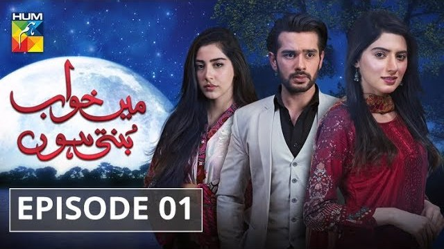 Main Khwab Bunti Hon Episode 1 HUM TV Drama 8 July 2019