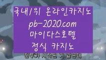 카지노씨오디▣◐▣먹튀검증업체★http://pb-2020.com★사이트바카라/세부카지노추천▣◐▣카지노씨오디