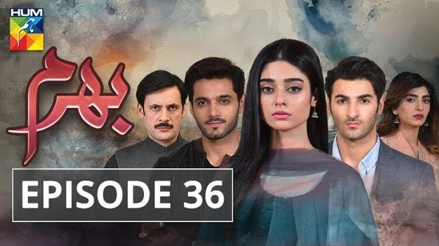 Bharam Episode 36 HUM TV Drama 8 July 2019