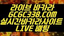 【실시간솔레어카지노】【카지노마발이】 【 GCGC338.COM 】사설카지노✅빅휠 실재카지노✅【카지노마발이】【실시간솔레어카지노】