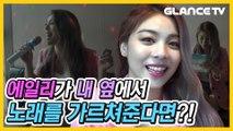 """ㅣ에일리랄랄라ㅣteaser l 코노레슨실에 에일리(Ailee)가 온다!! """"슈스케보다 떨려~""""그녀의 천재적 레슨 COMING SOON"""