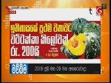 Derana Aruna 09-07-2019