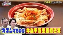 テレビ千鳥 佐藤健とガマン飯! - 19.07.08