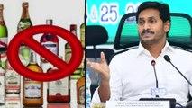 సాయంత్రం ఆరు దాటితే మందు బంద్ ! || AP Govt Sensational Proposals On Liquor Sale || Oneindia Telugu