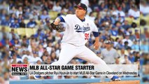 LA Dodgers' Ryu Hyun-jin to start MLB All-Star Game on Wednesday