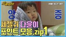 [오분순삭] 아빠어디가 : 아빠 치원해?! 치원하냐고~!~~!!! 그때 우린 다윤이에게 미쳤었죠..♥