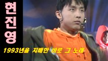 """[유물발굴] 1993년이라 믿기지 않는 퀄리티 무대 - 현진영 """"흐린 기억 속의 그대"""""""