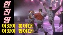[유물발굴] 현진영 go 진영 go - 93년 2월 여러분의 인기가요