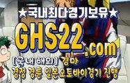 스크린경마 GHS 22 . 콤 ミద 스크린경마