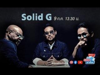"""เรียงข่าวเล่าเรื่อง พบกับ """"Solid G"""" การรวมตัวของ 3 สุดยอดนักดนตรีมากับเพลงอกหักที่คุณต้องฟัง"""