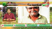 Kisan जो की Organic Manure से 15 लाख कमा रहा किसान | Kisan Bulletin | Grameen News