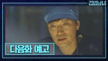 [forensic2]]Preview ep 25-26, 검법남녀 시즌2 20190715