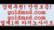 바카라이기는법$우리카지노- ( →【goldmn6。COM 】←) -바카라사이트 우리카지노 온라인바카라 카지노사이트 마이다스카지노 인터넷카지노 카지노사이트추천 $바카라이기는법