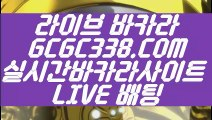 【실재바카라】【솔레어카지노 】 【 GCGC338.COM 】바카라사이트 모바일카지노✅ 썬시티게임【솔레어카지노 】【실재바카라】