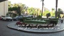 بيدرسون يجري مباحثات جديدة في دمشق تتناول اللجنة الدستورية