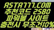 【1위파워볼사이트】【파워볼노하우】모바일파워볼⊣✅【 ASTA777.COM  추천코드 2580  】✅⊢국내파워볼사이트【파워볼노하우】【1위파워볼사이트】
