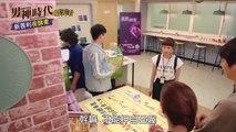 【男神時代】官方HD 3分鐘劇情搶先看 謝佳見 葉星辰 劉書宏 夏語心 陽靚