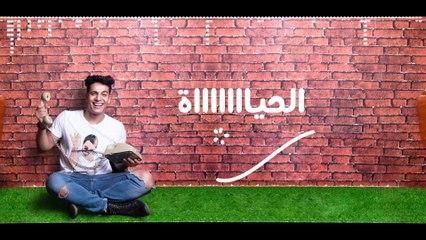 Ahmed Hassan - Hayaty Ahla