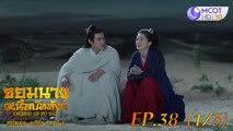 จอมนางเหนือบัลลังก์ (Legend of Fuyao) EP.38 (1 /3)