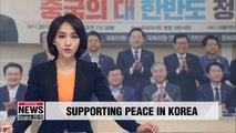 China will continue efforts to bring peace to Korean peninsula: Qiu Guohong